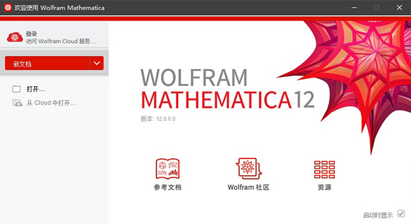 Mathematica12激活版