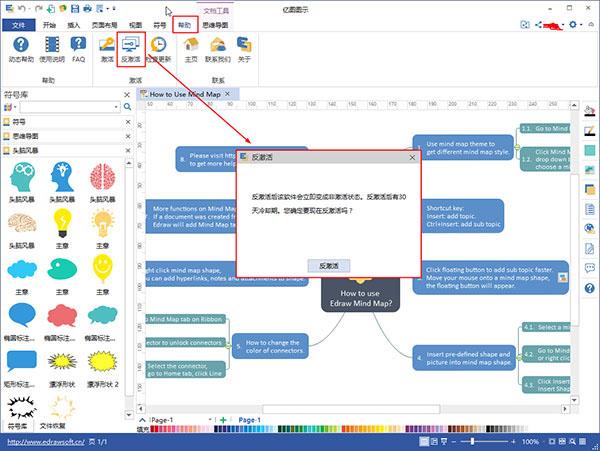 Edraw Max中文版反激活教程3