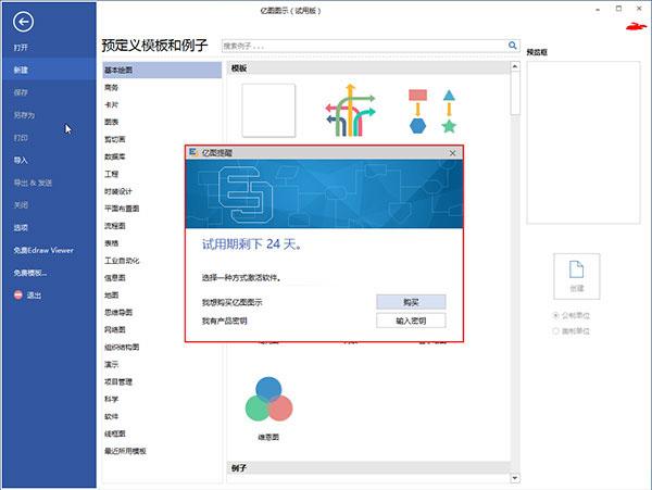 Edraw Max中文版反激活教程5