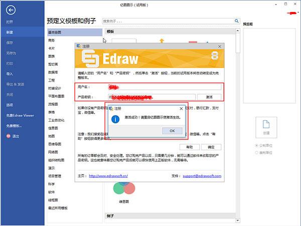 Edraw Max中文版反激活教程6