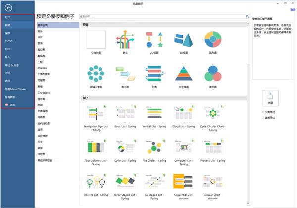 Edraw Max中文版恢复备份文件1