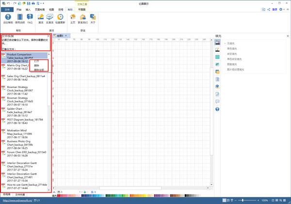 Edraw Max中文版恢复备份文件2