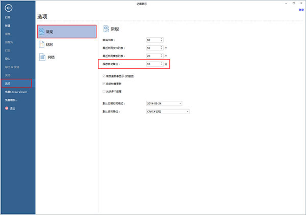 Edraw Max中文版恢复备份文件3