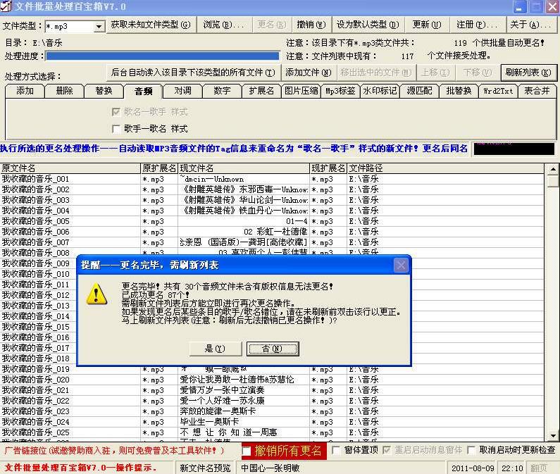 亿彩文件批量处理百宝箱使用方法2