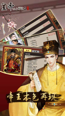 皇帝成长计划2手机版