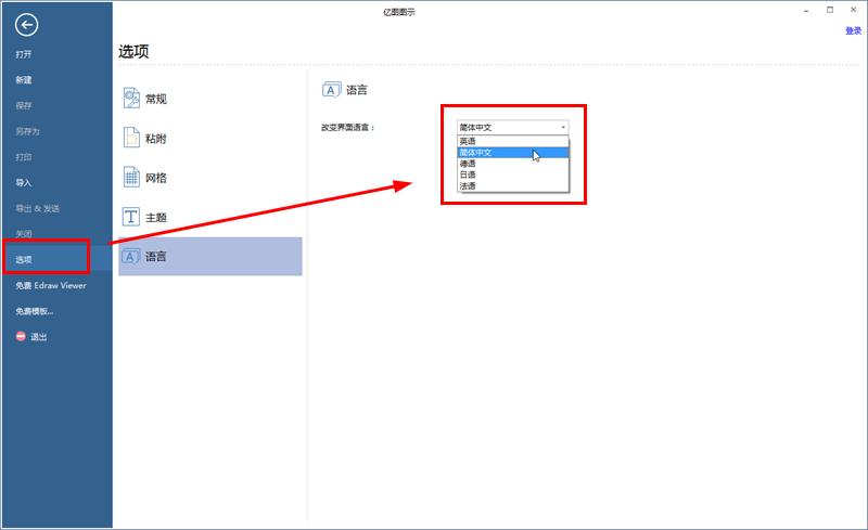 亿图图示10汉化版切换界面语言教程3