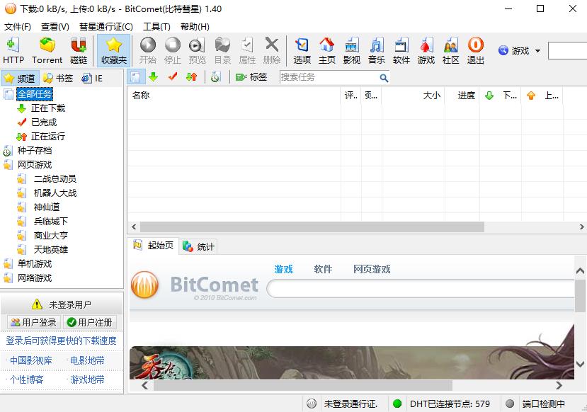 比特彗星客户端个性化程序设置1