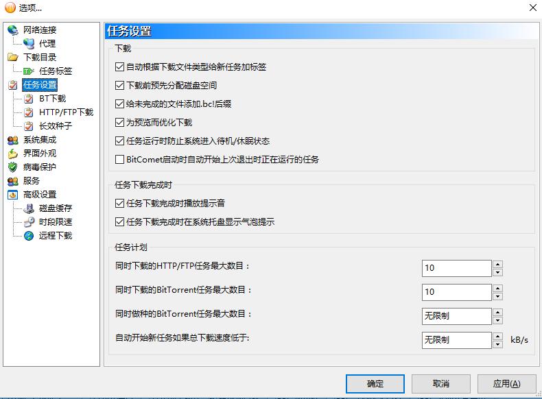 比特彗星客户端个性化程序设置3