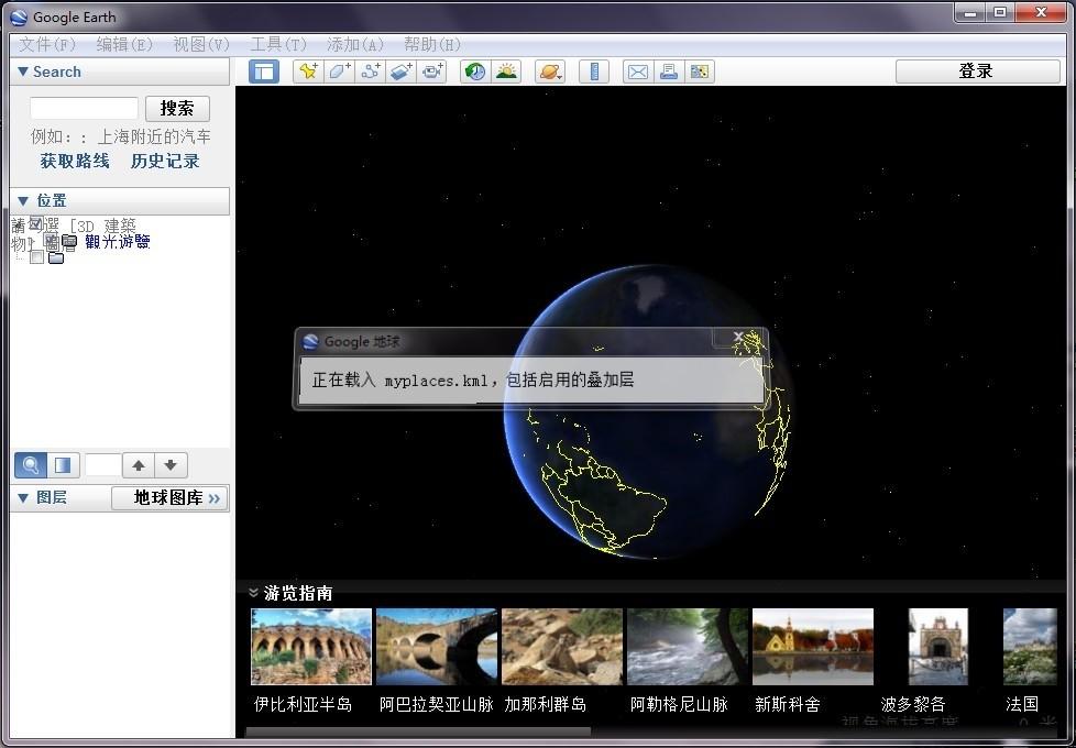 Google Earth专业版特色