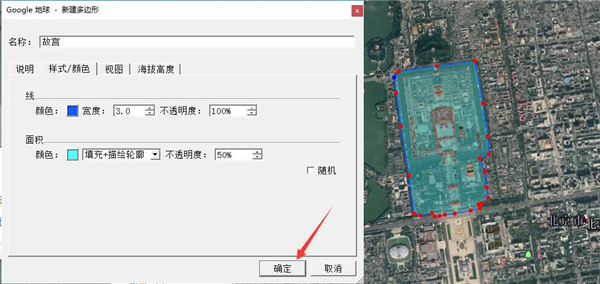 Google Earth专业版画格方法5