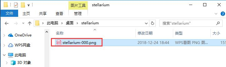 Stellarium中文版截图方法2
