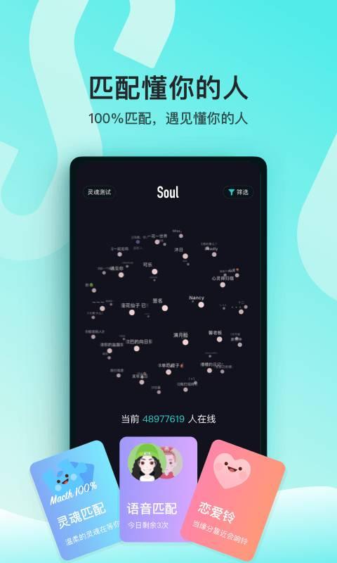 Soul2021