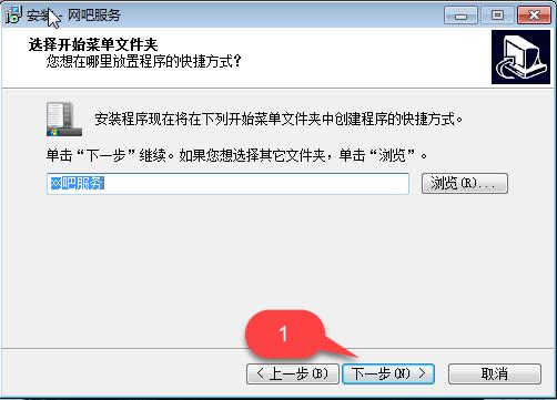 万象网管OL客户端安装说明3
