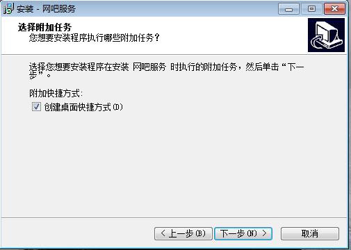 万象网管OL客户端安装说明5