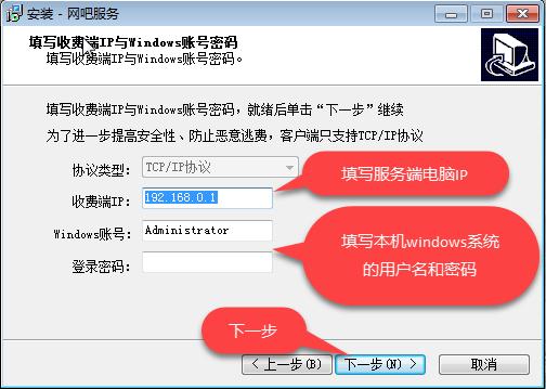 万象网管OL客户端安装说明4
