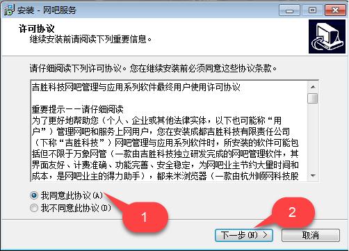 万象网管OL客户端安装说明2