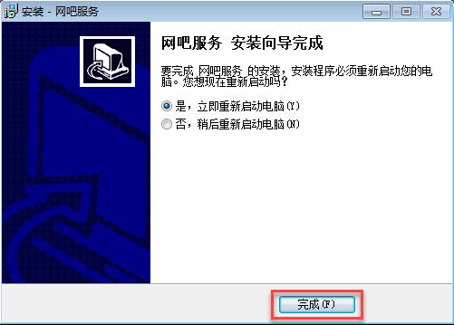 万象网管OL客户端安装说明8