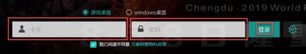 万象网管OL客户端登陆和网吧服务功能1