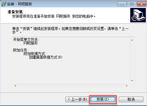 万象网管OL客户端安装说明6