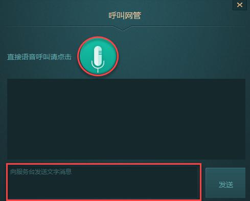 万象网管OL客户端登陆和网吧服务功能7