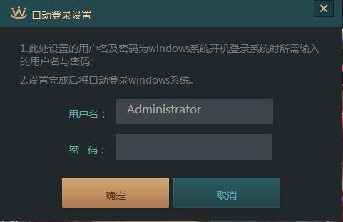 万象网管OL客户端管理功能3