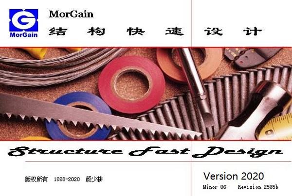 MorGain2020无限制版