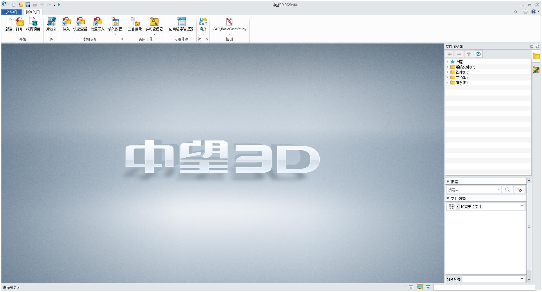 中望3D2021永久破解版