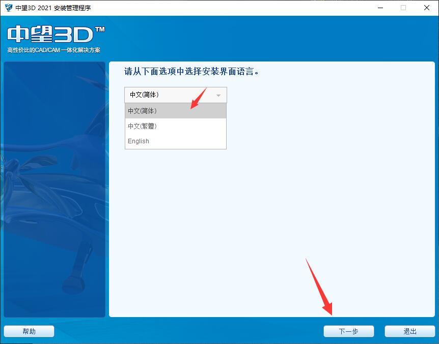 中望3D2021永久破解版安装步骤1
