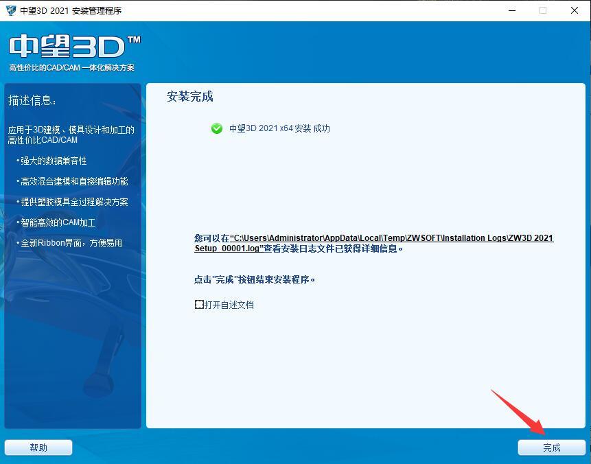 中望3D2021永久破解版安装步骤7