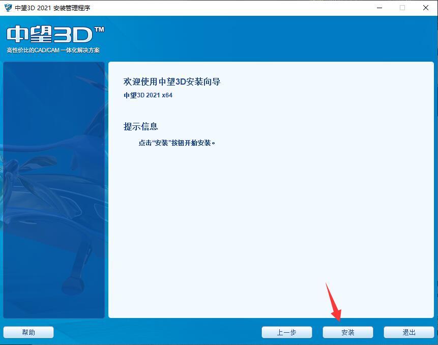 中望3D2021永久破解版安装步骤2