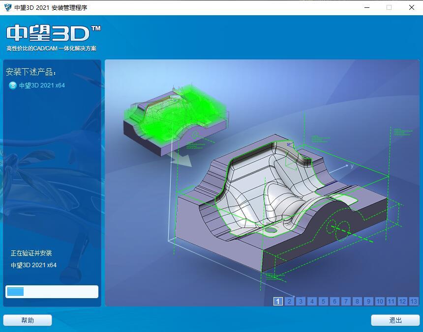 中望3D2021永久破解版安装步骤6