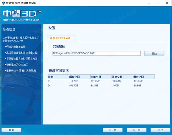 中望3D2021永久破解版安装步骤5