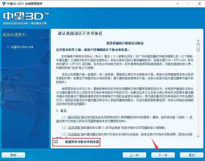 中望3D2021永久破解版安装步骤4