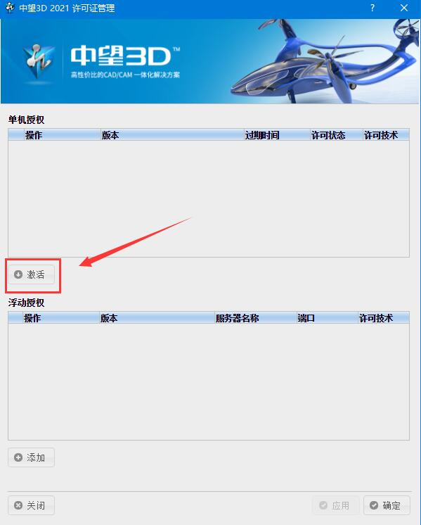 中望3D2021永久破解版安装步骤9