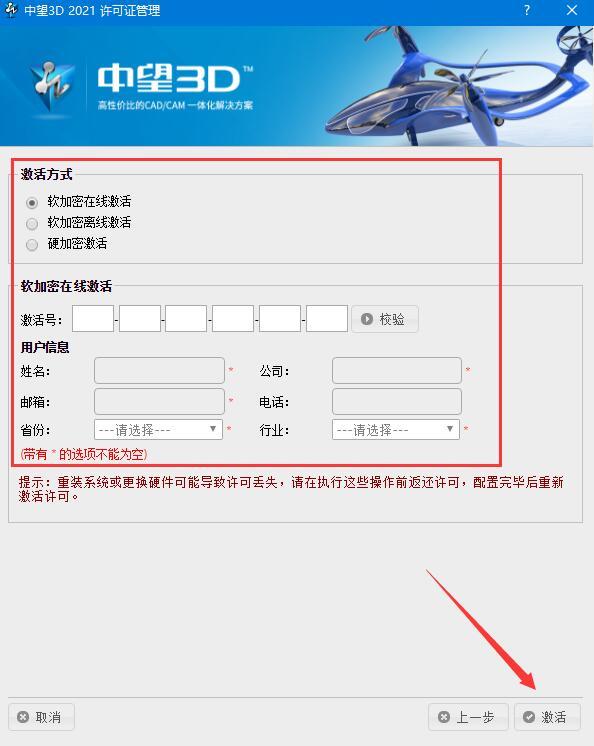 中望3D2021永久破解版安装步骤10