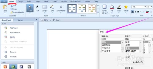SmartDraw中文版中文输入设置3