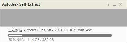 3DSMAX2021完整版安装教程2