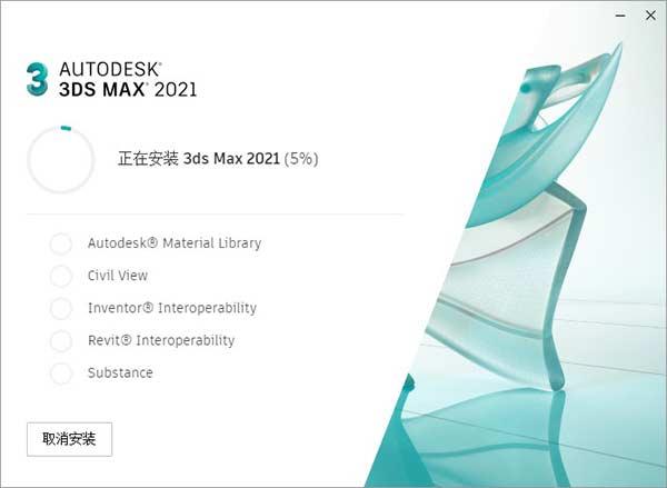 3DSMAX2021完整版安装教程7
