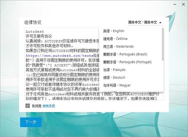 3DSMAX2021完整版安装教程4