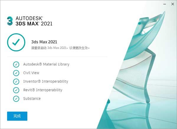 3DSMAX2021完整版安装教程8