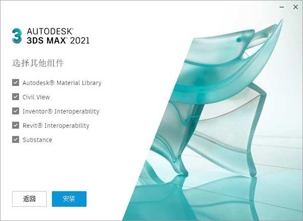 3DSMAX2021完整版安装教程6