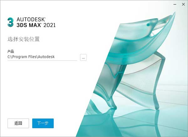 3DSMAX2021完整版安装教程5