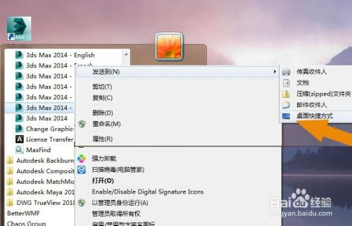 3DSMAX2021完整版中文设置5