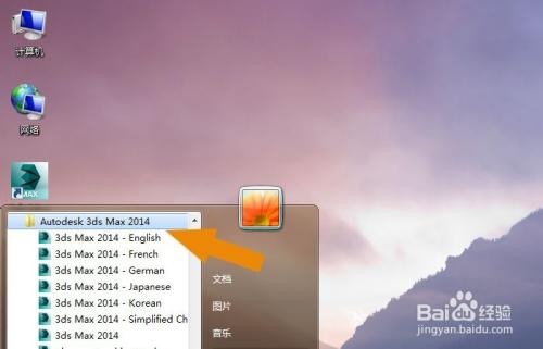 3DSMAX2021完整版中文设置4