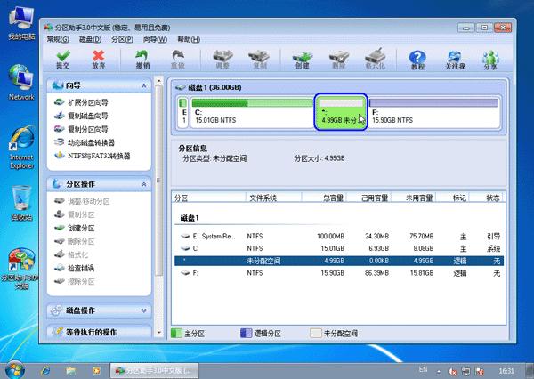 分区助手企业版C盘扩容3