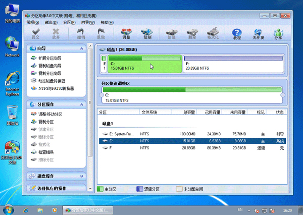 分区助手企业版C盘扩容1