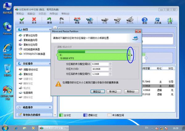 分区助手企业版C盘扩容5