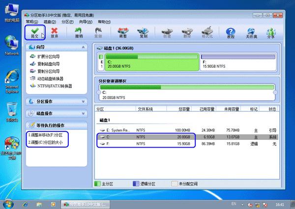 分区助手企业版C盘扩容6