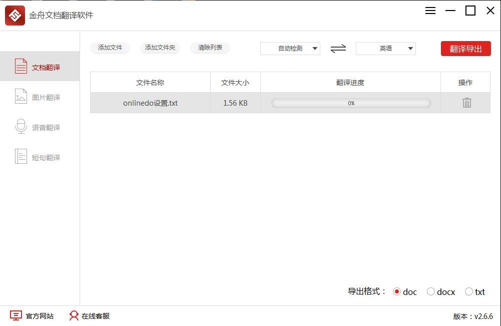 金舟文档翻译免会员版特色