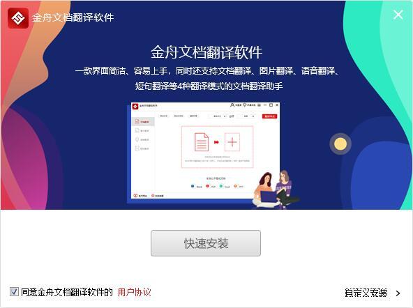 金舟文档翻译免会员版使用方法1